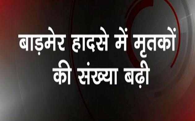 Rajasthan: राजस्थान में पंडाल गिरने से पहले भागे कथावाचक, अब तक 21 लोगों की मौत, देखें वीडियो