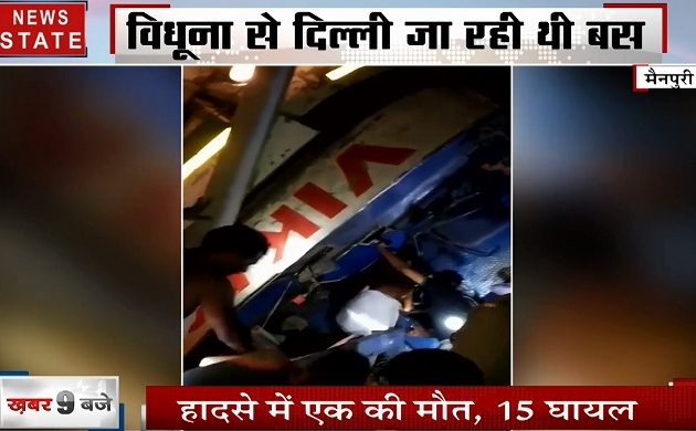 Uttar Pradesh: मैनपुरी में पलटी बस, 1 की मौत 15 लोग घायल, देखें वीडियो