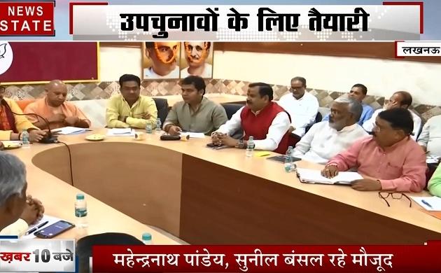 Uttar Pradesh: जीत के बाद विधानसभा उपचुनाव के लिए बीजेपी कर रही है रणनीति तैयार, देखें वीडियो