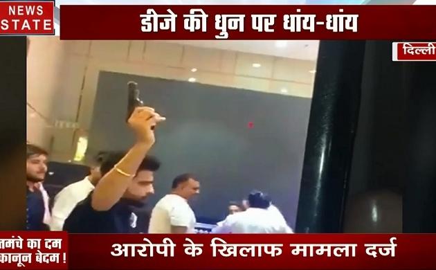 Delhi: तमंचों की बारात के सामने हारी पुलिस, देखें वीडियो