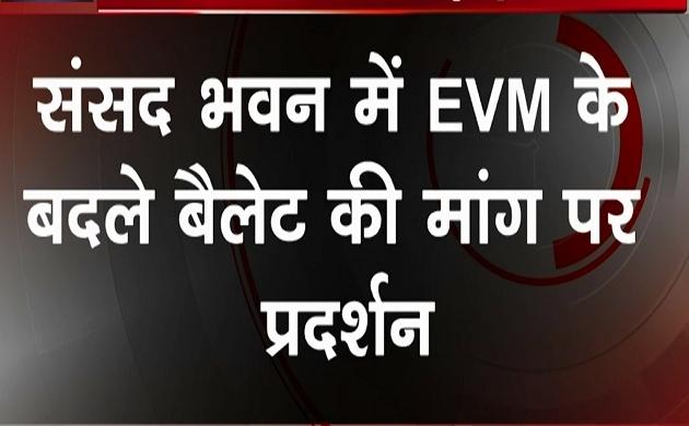 दिल्ली: TMC के नेताओं ने किया संसद भवन में EVM को लेकर प्रदर्शन, देखें वीडियो