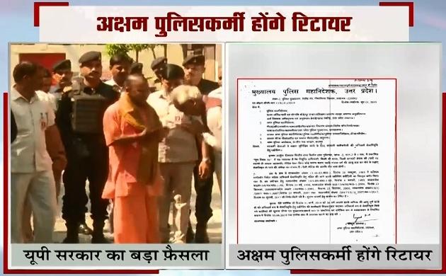 Uttar Pradesh: योगी सरकार का फरमान, 50 साल से अधिक उम्र के नाकारा पुलिसकर्मियों की होगी छुट्टी