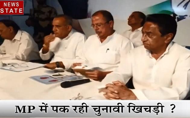Madhya Pradesh:  क्या प्रदेश में अपने 5 साल पूरा कर पाएगी कांग्रेस, पक रही है चुनावी खिचड़ी, देखें वीडियो
