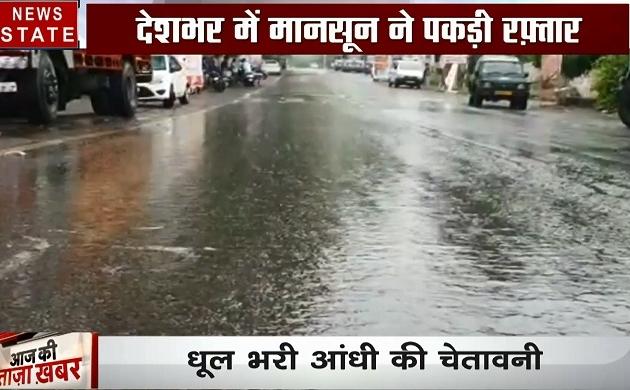 Weather: देेशभर में मानसून ने पकड़ी रफ्तार, 30 जून को दिल्ली पहुंचेगा मानसून, देखें कब होगी कहां बारिश