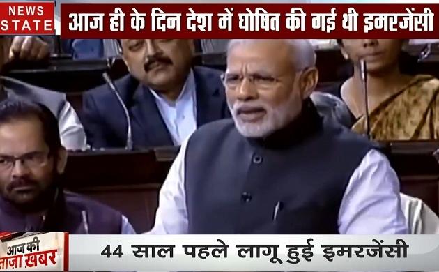 इमरजेंसी पर PM नरेंद्र मोदी और अमित शाह का हमला, राजनीतिक हित के लिए... की गई थी हत्या