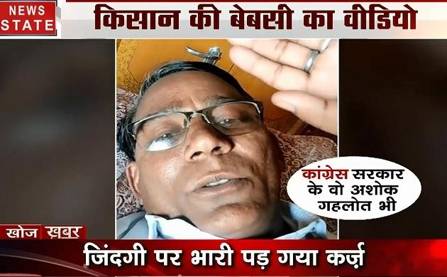 खोज खबर: दिल्ली में 2 मिनट में 18 लाख की लूट, किसानों की खुदकुशी का वीडियो वायरल, देखें देश-दुनिया की खबरें