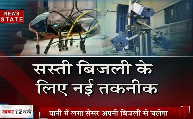 Uttar Pradesh: IIT कानपुर के वैज्ञानिकों ने खोजी बिजली बनाने की नई तकनीक, देखें वीडियो