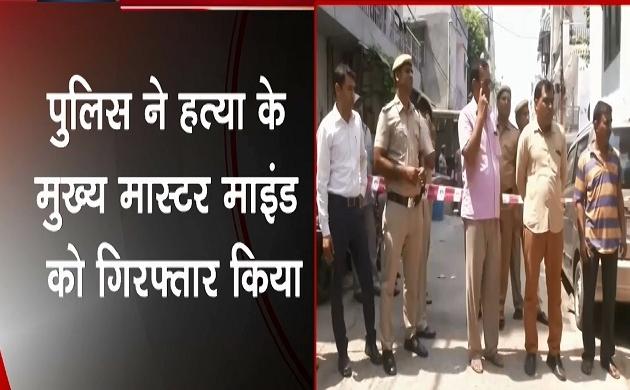 Delhi: वसंत विहार- हत्याकांड में बड़ा खुलासा, हत्या के मास्टर माइंड को पुलिस ने किया गिरफ्तार, देखें वीडियो
