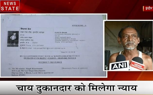 Madhya Pradesh: इस वजह से एक चाय वाले ने PM मोदी से मांगी इच्छामृत्यु, PMO से मिला ये जवाब