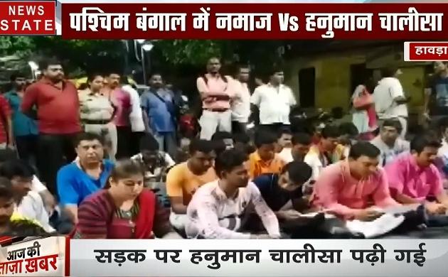 पश्चिम बंगाल: सड़क पर बैठकर हनुमान चालीसा पढ़ते नजर आए BJP कार्यकर्ता, जानें क्यों