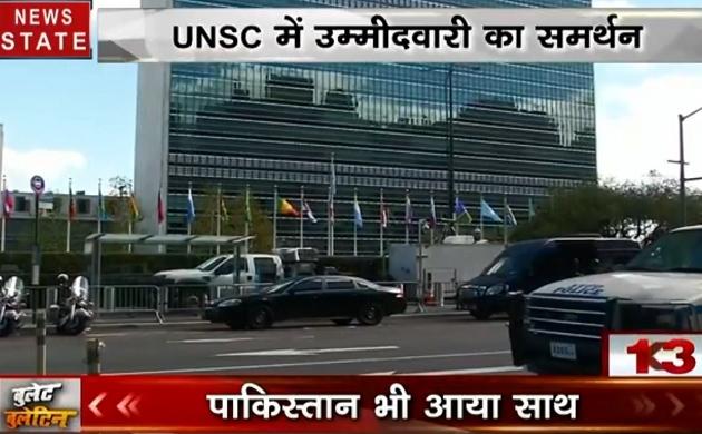 UNSC में भारत की बड़ी कूटनीतिक जीत, अस्थाई सदस्य बनाने के लिए 55 देशों ने किया समर्थन, देखें वीडियो