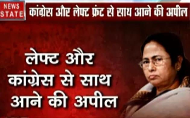 पश्चिम बंगाल: बीजेपी से घबराईं ममता बनर्जी, लेफ्ट और कांग्रेस से की साथ आने की अपील, देखें वीडियो