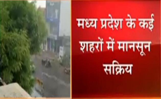 Breaking : मध्यप्रदेश पहुंचा मानसून, अगले 48 घंटे में भारी बारिश का अलर्ट