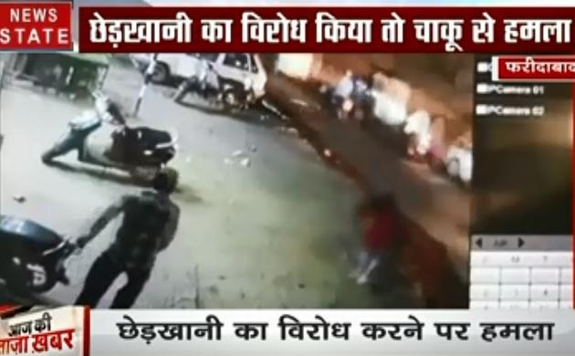 हरियाणा: फरीदाबाद- छेड़छाड़ का विरोध करने पर लड़की पर किया गया चाकू से हमला, देखें वीडियो