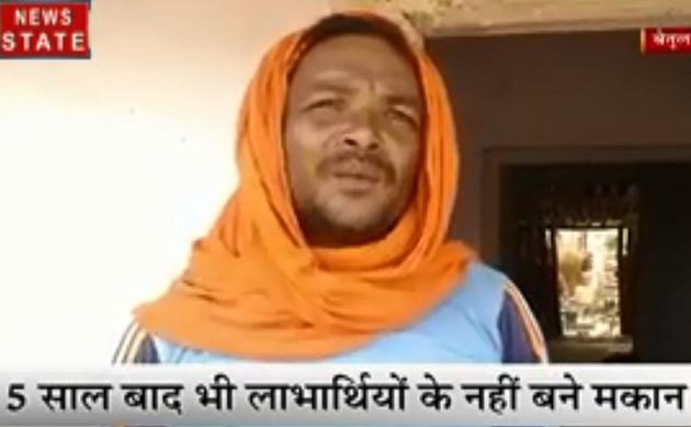 Madhya Pradesh:  इंदिरा आवास योजना में बड़ा घोटाला, देखें घोटाले का सच