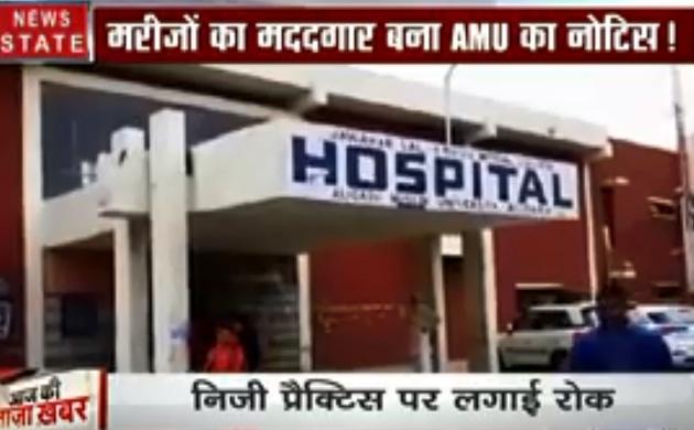 Uttar Pradesh: AMU का नोटिस डाक्टर्स के लिए बना मुसिबत, देखें कैसे मरीजों को देगा यह नोटिस फायदा