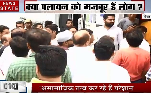 Uttar Pradesh: मेरठ - नमो ऐप पर गुहार के बाद भी क्यों हो रहा है पलायन, धर्म पड़ा धर्म संकट में, देखें वीडियो