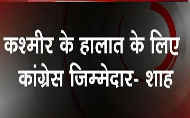 Parliament: लोकसभा में बोले अमित शाह, कहा जम्मू-कश्मीर में आतंकवाद के लिए कांग्रेस है जिम्मेदार, देखेें वीडियो