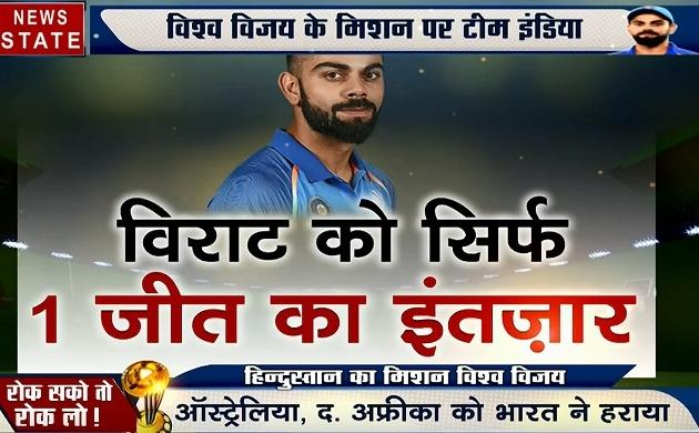 World Cup 2019: सेमी फाइनल से एक कदम दूर टीम इंडिया, विराट को चाहिए एक और जीत, देखें वीडियो