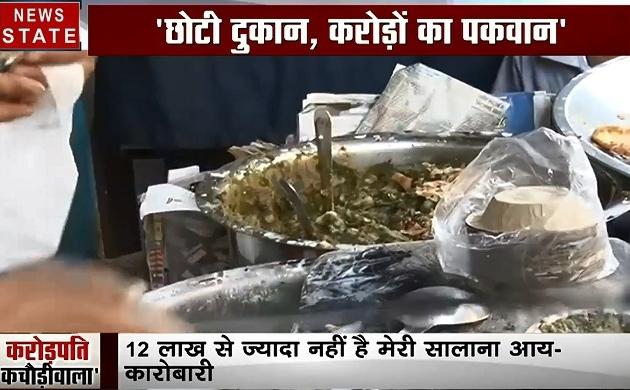 Uttar Pradesh: अलीगढ़ का करोड़पति कचौड़ी वाला, छोटी सी दुकान और करोड़ो रुपए की कमाई, देखें वीडियो