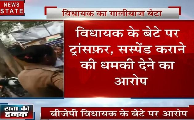 Khabar Vishesh : देखिए कासगंज के विधायक का गालीबाज बेटा, पुलिसवालों को दे रहा है जमकर गालियां