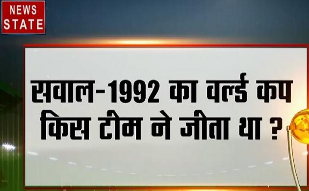 NN Cricket Contest : 1992 का वर्ल्ड कप किस टीम ने जीता था?