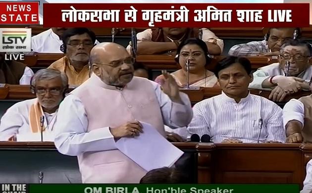 Lok Sabha : संसद में कश्मीर समस्या के लिए गृहमंत्री ने कांग्रेस को बताया जिम्मेदार, 'नेहरू' का नाम लेने पर कांग्रेस का हंगामा