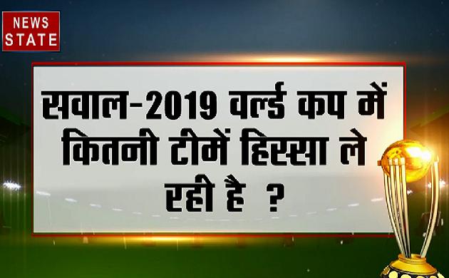 #WorldCup2019 : 2019 वर्ल्ड कप में कितनी टीमें हिस्सा ले रही हैं ?अपना जवाब भेजिए.