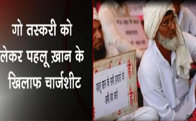Breaking : पहलू खान के खिलाफ राजस्थान सरकार ने की चार्जशीट दाखिल
