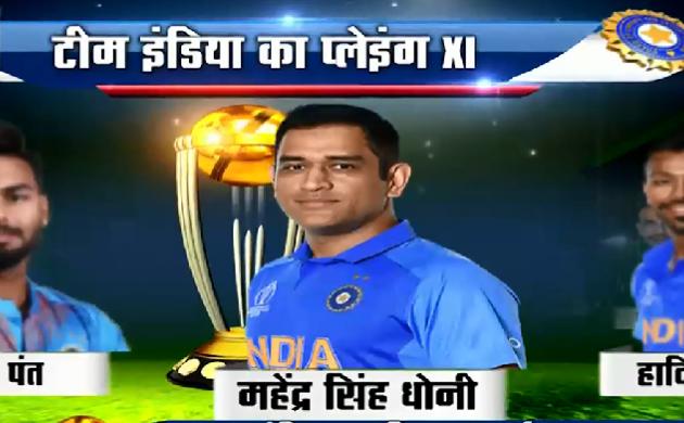 #WorldCup2019 #IndiavsEngland : Rishabh Pant ने किया वर्ल्ड कप में डेब्यू