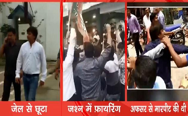 आज जेल से छूटा Akash Vijayvargiya, बल्ले से अफ़सरों को पीटने का इल्जाम लगा था
