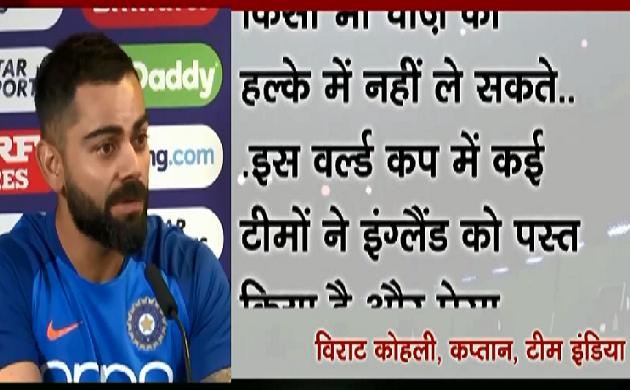 #WorldCup2019 #IndiavsEngland : भारत को जीत से मिलेगा सेमीफाइनल का टिकट