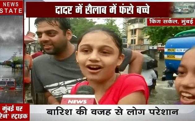 Maharashtra: मुंबई- भारी बारिश के बीच सड़क पर मस्ती करते दिखे बच्चे, देखें वीडियो