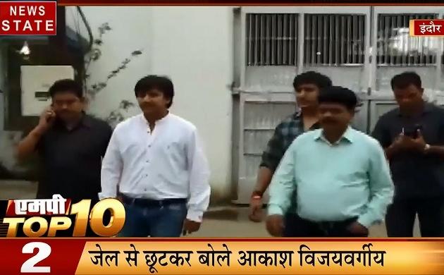 MP Top 10:आकाश की रिहाई के बाद कार्यकर्ताओं ने मनाया जश्न, देखिए प्रदेश की 10 बड़ी खबरें