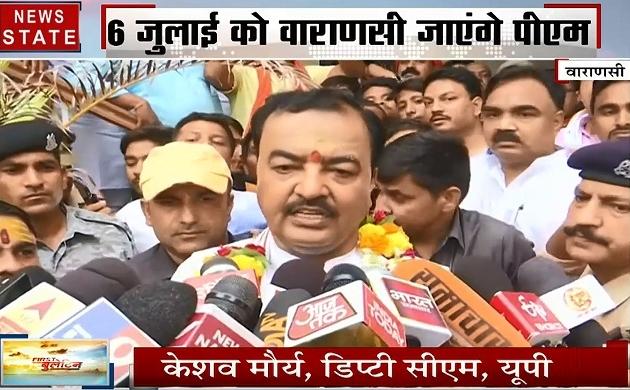 Uttar Pradesh: पूरे देश में सदस्यता अभियान चलाएंगे पीएम मोदी, वाराणसी से करेंगे शुरुआत, देखें वीडियो