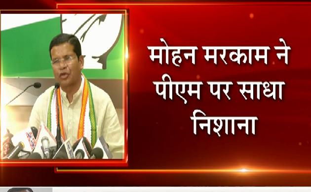 छत्तीसगढ़ की कमान संभालने के बाद Mohan Markam ने PM Narendra Modi पर किया वार, देखें VIDEO