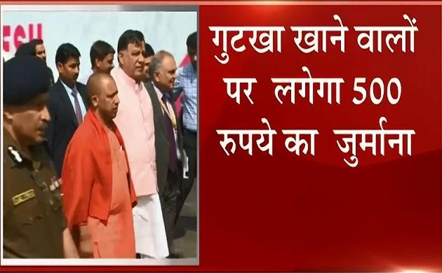Lucknow: सीएम योगी का आदेश, यूपी विधानसभा और सचिवालय में गुटखा खाने पर 500 रुपये जुर्माना, देखें वीडियो