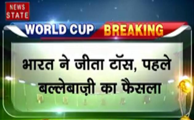 #WorldCup2019 #IndiavsBangladesh : भारत ने जीता टॉस, पहले बल्लेबाज़ी करने का फैसला
