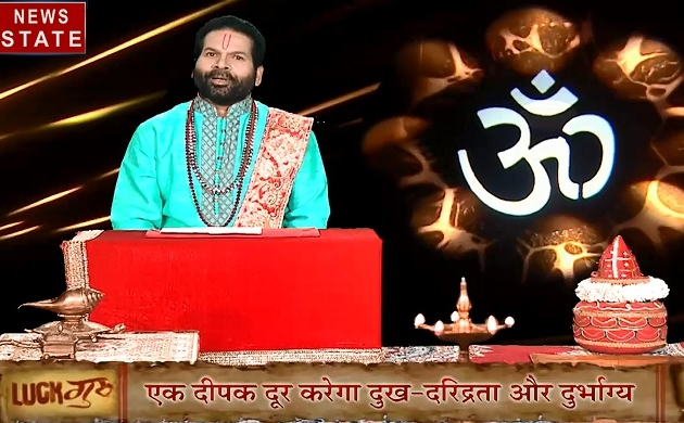 Luck Guru: एक दीपक दूर करेगा आपके दुख, दरिद्रता और दुर्भाग्य को, जानें छोटे-छोटे उपाए जो बदल देंगे आपकी किस्मत, देखें वीडियो