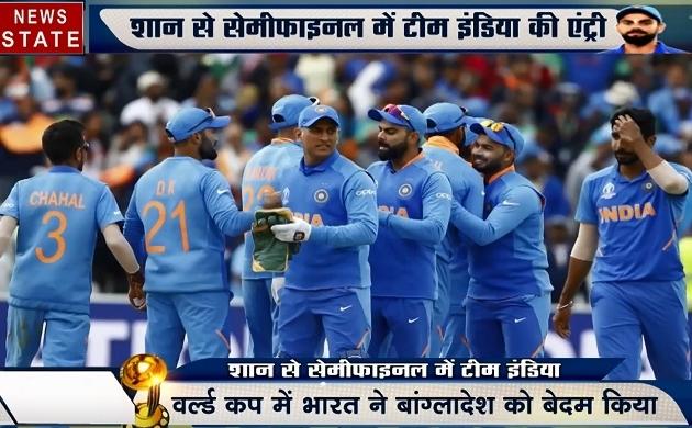 World Cup 2019 IND vs BAN: बांग्लादेश को हरा सेमीफाइनल में पहुंचा भारत, देखें वीडियो
