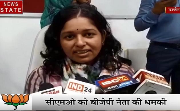 Madhya pradesh: देखिए बीजेपी नेता की दबंगई, खुल जाएगी पोल