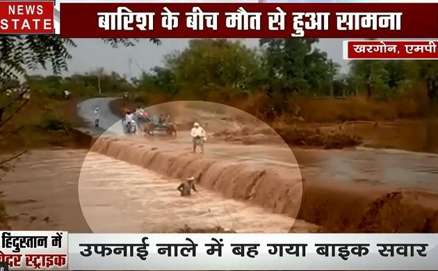 भारत में वेदर स्ट्राइक: देश के अलग-अलग हिस्सों में मौसम की मार, पानी में बह गया बाइक सवार, देखें वीडियो
