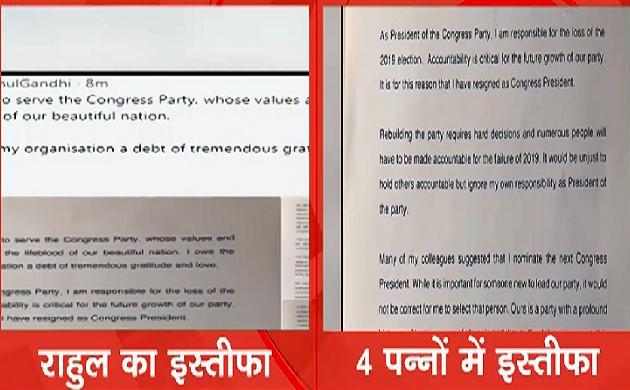 Breaking : Rahul Gandhi ने कांग्रेस अध्यक्ष पद से दिया इस्तीफा, हार का जिम्मेदार खुद को ठहराया