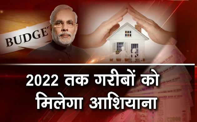 मोदी बजट 2.0 : पक्के मकान के लक्ष्य पर कितनी बढ़त पर मोदी सरकार ?