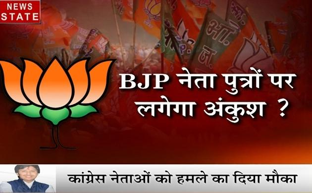 Madhya pradesh: पीएम मोदी की नाराजगी के बाद BJP लगाएगी पुत्र मोह पर अंकुश?, देखें वीडियो