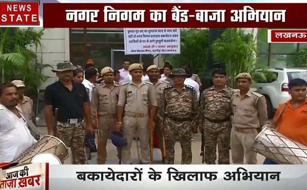 Lucknow: अब बैंड बाजे के जरिये हाउस टैक्स वसूलेगा नगर निगम, देखें वीडियो
