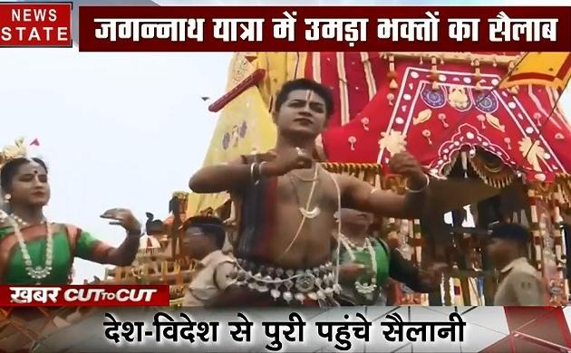 Khabar Cut to Cut: भगवान जगन्नाथ रथ यात्रा की तैयारियां पूरी, अमित शाह ने की अहमदाबाद में पूजा, देखें देश-दुनिया की खबरें