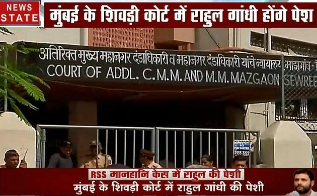 Rahul Gandhi : RSS मानहानि केस में राहुल गांधी की पेशी, देखें वीडियो