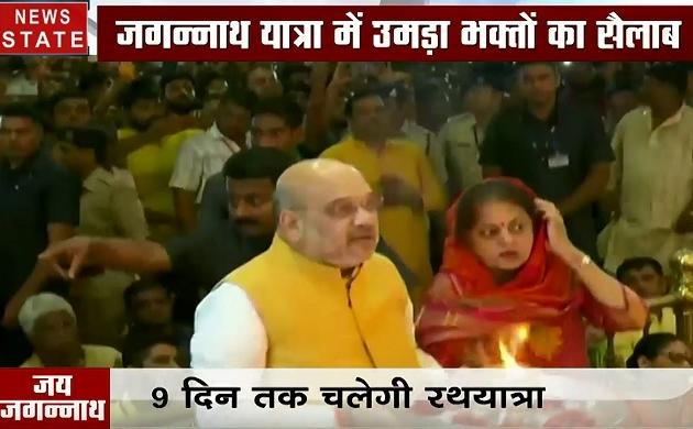 जय जगन्नाथ: आज से भव्य जगन्नाथ रथ यात्रा की शुरुआत, गृहमंत्री अमित शाह ने अहमदाबाद में की पूजा