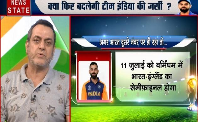 Cricket world Cup 2019 : भारत के नंबर-1 बनने पर न्यूजीलैंड से होगा सेमीफाइनल